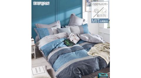 《DUYAN 竹漾》台灣製100%精梳純棉雙人加大四件式鋪棉兩用被床包組- 琉森湖