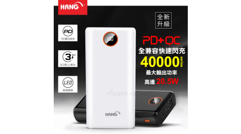 HANG 40000全兼容快速閃充 PD+QC4.0 智能數顯雙向快充行動電源 最大輸出20.5W