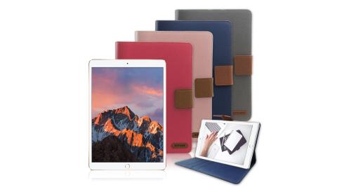 XM Apple iPad Pro 10.5吋 2017版 微笑休閒風支架皮套