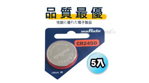 【品質最優】muRata村田(原SONY) 鈕扣型 鋰電池 CR2450 (5顆入) 3V