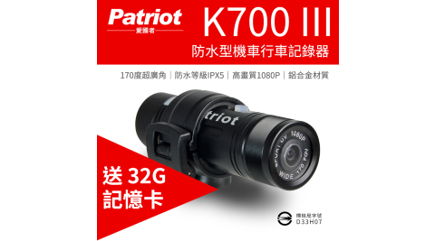 愛國者 K700III FHD1080 防水機車行車記錄器 (送 32G Class10記憶卡)