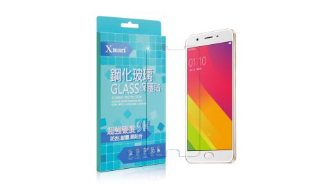 XM OPPO A39 5.2吋 強化耐磨防指紋玻璃保護貼