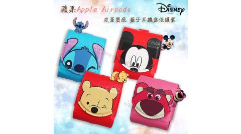 迪士尼授權 Airpods 皮革質感 藍牙耳機盒保護套 1/2代通用款