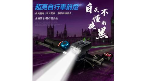 【UP101】迷你USB充電自行車前燈(BK021)