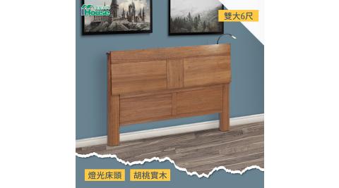 IHouse-非洲 胡桃木燈光床頭 雙大6尺