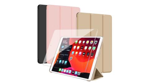AISURE for iPad 10.2吋 2020 豪華三折保護套+9H鋼化玻璃貼組合