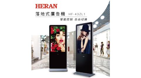 HERAN 禾聯 43型 專業商用顯示器 落地式 HF-43ZL1