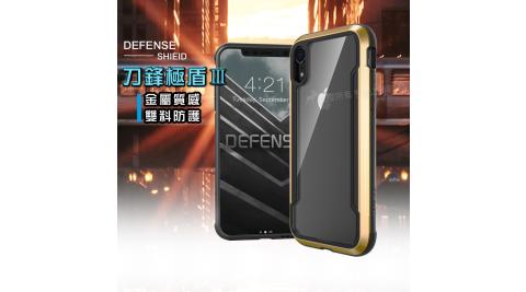 DEFENSE 刀鋒極盾Ⅲ iPhone XR 6.1吋 耐撞擊防摔手機殼(原色金) 防摔殼 保護殼