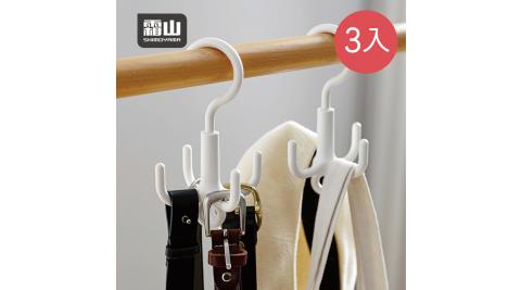 【日本霜山】四爪型ABS多功能包包/腰帶可串接掛勾-3入 (360度旋轉掛勾/帽子/絲巾/領帶收納掛架)
