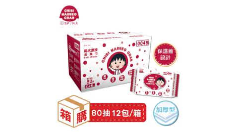 櫻桃小丸子 純水(加蓋) 潔淨柔濕紙巾 (80抽x12包/箱)