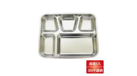 秦博士 304不鏽鋼五格餐盤5入-附蓋 SPL2318C