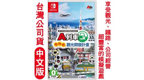 任天堂NS Switch A列車 開始吧 觀光開發計畫-中文版