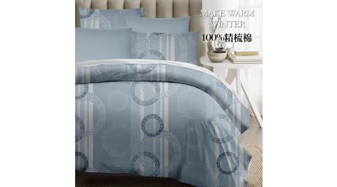 《DUYAN 竹漾》台灣製 100%精梳棉雙人床包三件組- 盤玉 藍