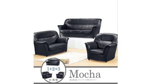 IHouse-摩卡 舒適簡約皮質沙發-1+2+3人坐