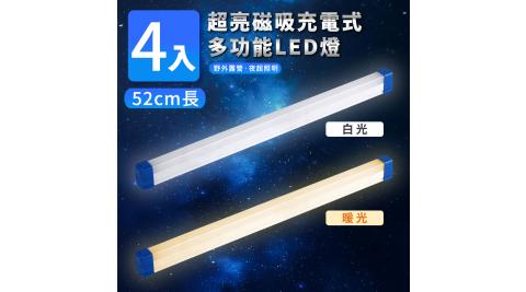 【家適帝】超亮磁吸多功能充電式LED燈-52cm款 4入