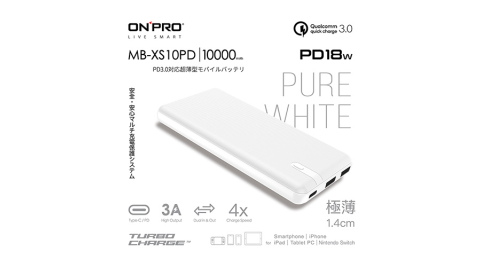 ONPRO 10000mAh QC3.0 快充行動電源 MB-XS10PD 白