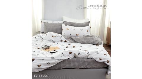 《DUYAN 竹漾》台灣製 100%精梳棉雙人床包被套四件組-初見理查