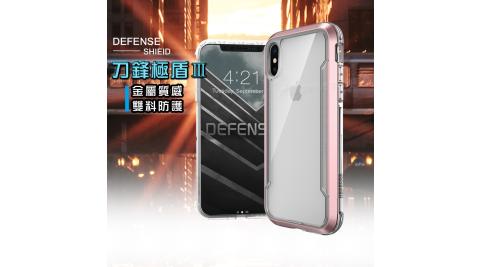 DEFENSE 刀鋒極盾Ⅲ iPhone Xs / X 5.8吋共用 耐撞擊防摔手機殼(清透粉) 防摔殼 保護殼