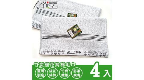 【Amiss】竹炭緹花純棉毛巾4入組(2302)