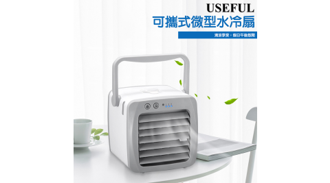 【USEFUL】可攜式微型水冷扇(UL-219)