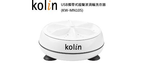 【Kolin 歌林】歌林USB便攜式超聲波渦輪洗衣器(KW-MN105)