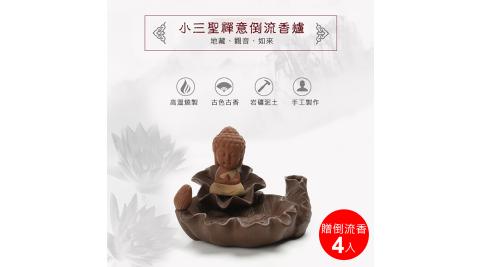 【JINKANG】小三聖禪意倒流香爐(CHH-03)
