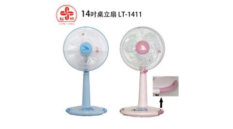 超值兩入組【聯統】 14吋桌立扇LT-1411顏色隨機