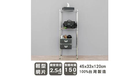 【dayneeds】輕型 45X33X120公分 四層電鍍波浪鐵架