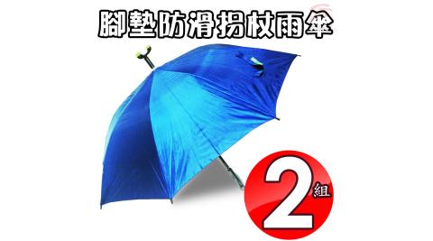 金德恩 台灣專利製造 2組360度三點大腳座防滑拐杖雨傘/戶外/登山/自動傘