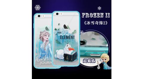 Frozen II《冰雪奇緣2》iPhone 6s/6 Plus 5.5吋 二合一雙料手機殼 保護殼