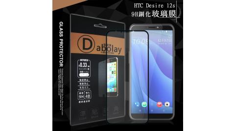 全膠貼合 HTC Desire 12s 滿版疏水疏油9H鋼化頂級玻璃膜(黑) 玻璃保護貼