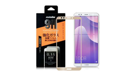 NISDA for 華為 Y7 Prime 2018版 滿版鋼化 0.33mm玻璃保護貼-金