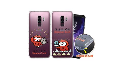 官方授權 卡娜赫拉 Komimizuk Samsung Galaxy S9+/S9 Plus 短耳貓頭鷹空壓手機殼 保護殼