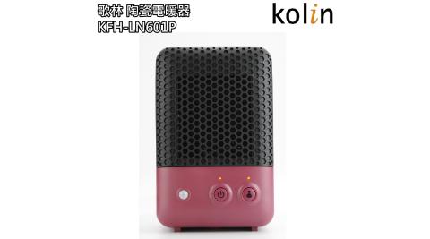 【歌林 Kolin】人體感知陶瓷電暖器 / 防傾倒 / KFH-LN601P