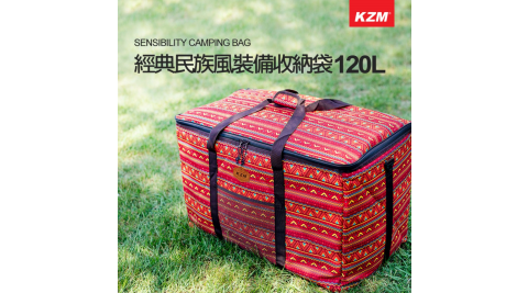 【KAZMI】KZM 經典民族風裝備收納袋120L(紅色) 裝備袋 工具袋 收納袋 K5T3B001