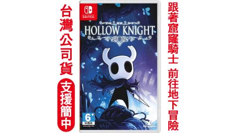 任天堂NS Switch 窟窿騎士 (空洞騎士) Hollow Knight-國際簡中英文版
