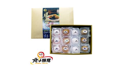 預購《北斗麻糬》爆漿綜合麻糬12入禮盒