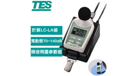 TES泰仕 TES-660 噪音劑量計(肩掛式)