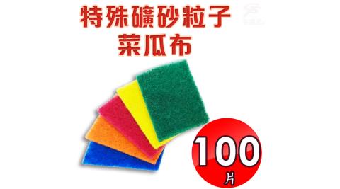 100片特殊礦砂粒子菜瓜布/隨機色/洗碗/洗鍋/清潔/陶瓷/玻璃