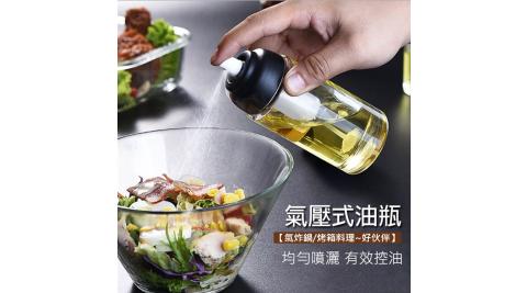 氣炸鍋必備 日式氣壓式噴油瓶 廚房噴油壺 油醋罐 噴霧油瓶 玻璃油壺