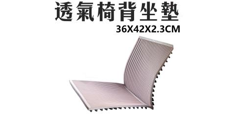 金德恩 台灣專利製造 透氣冰涼軟式椅背墊+坐墊M號/通風/長照/上班族/銀髮族