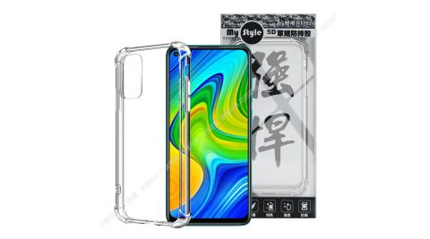 MyStyle for Xiaomi 紅米 Note 9 強悍軍規5D清透防摔殼