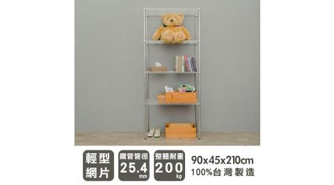 【dayneeds】輕型 90X45X210公分 四層電鍍波浪鐵架