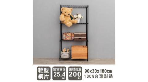 【dayneeds】 輕型 90X30X180公分 四層烤漆波浪鐵架