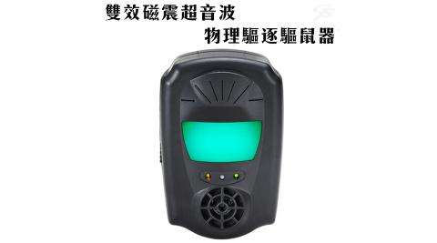 雙效磁震超音波物理驅逐驅鼠器/驅蟲/特殊光波