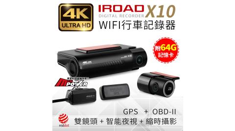 韓國 IROAD X10 4K超高清 雙鏡頭 wifi 隱藏型行車記錄器【附64G卡+OBD+GPS】