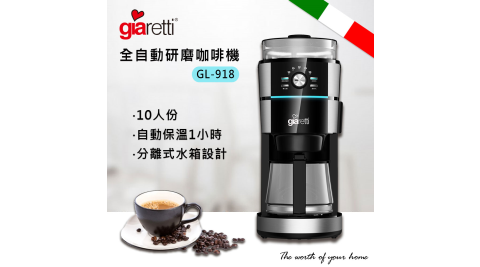 【giaretti】全自動研磨咖啡機 GL-918
