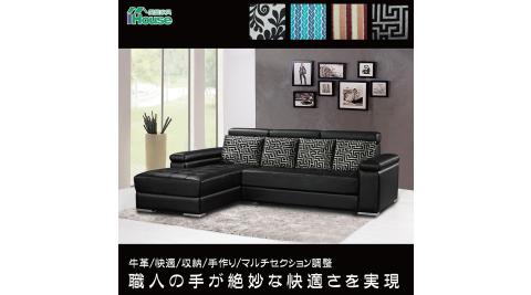 IHouse-精匠 手作牛皮多段式躺椅收納L型沙發