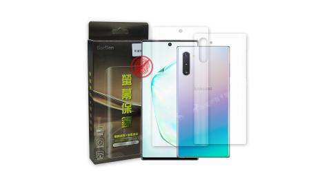 霧面BorDen螢幕保鏢 三星Samsung Galaxy Note10 滿版自動修復保護膜 保護貼(前後膜)