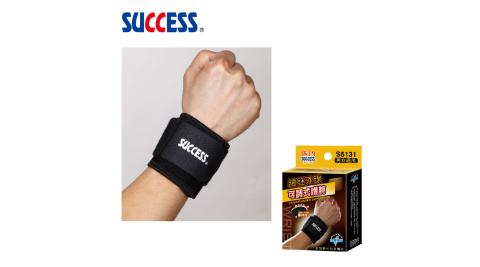 成功SUCCESS 遠紅外線可調式護腕 S5131(2入組)